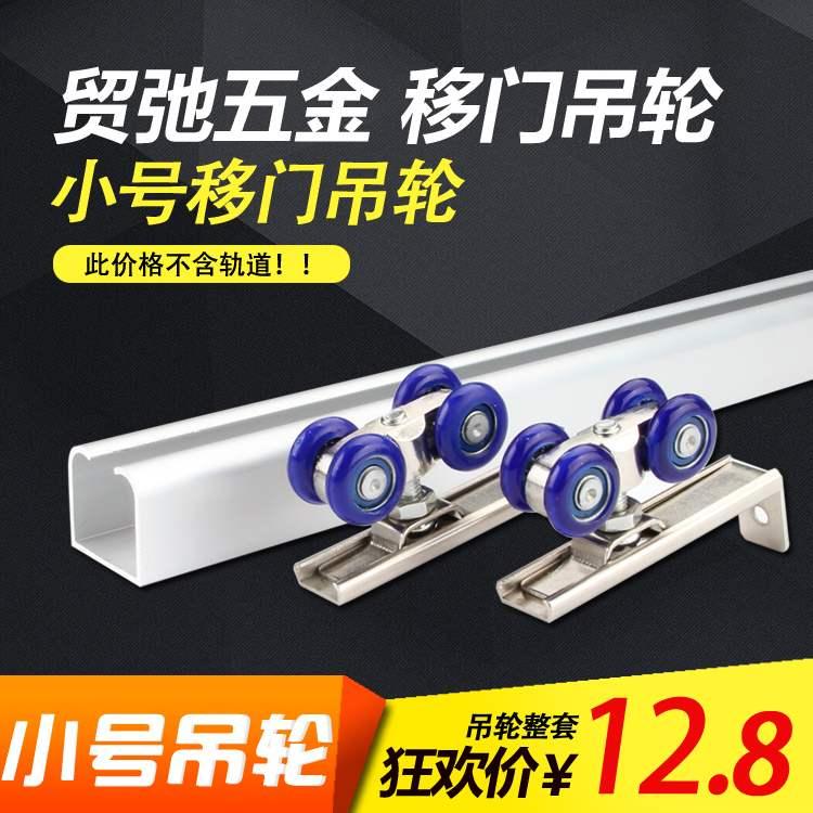 。不锈钢木门吊轮 滑轮推拉门吊滑轮 移门吊门轮吊 轨道滑轮小4轮