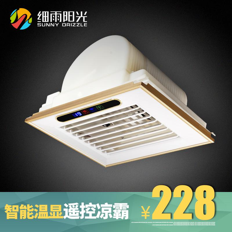 細雨陽光 集成吊頂冷風扇 超靜音大風力廚房涼霸吸頂式擺頁電風扇