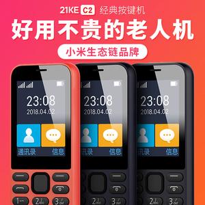 21克C2老人手机无摄像头超长待机小米按键机直大屏大字大声儿童小学生价只可以打电话三星华为诺基亚老年机4G