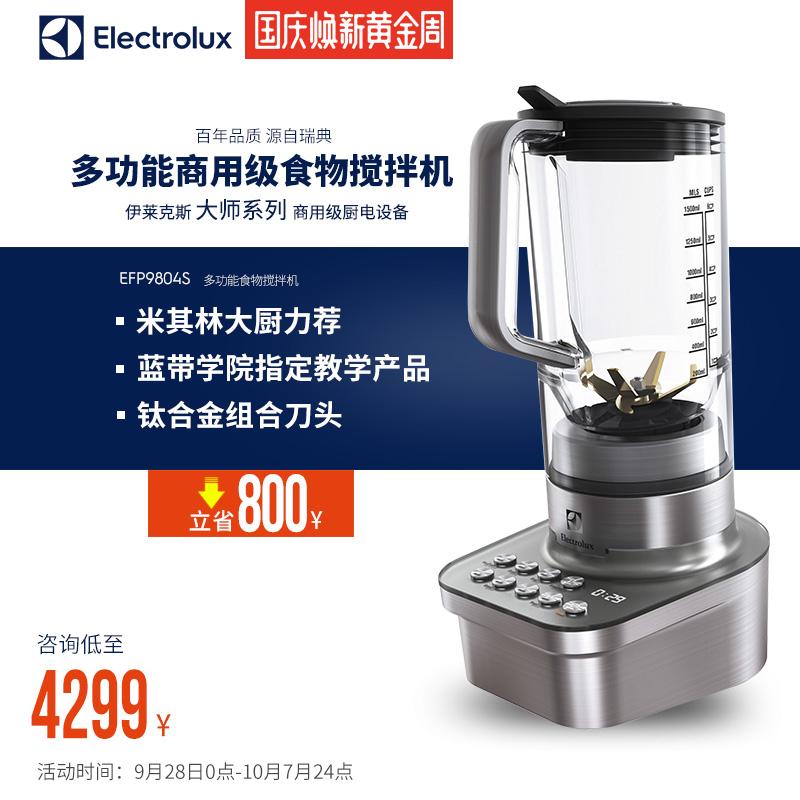 Electrolux/伊莱克斯 EBR9804S多功能家用小型搅拌辅食果蔬料理机