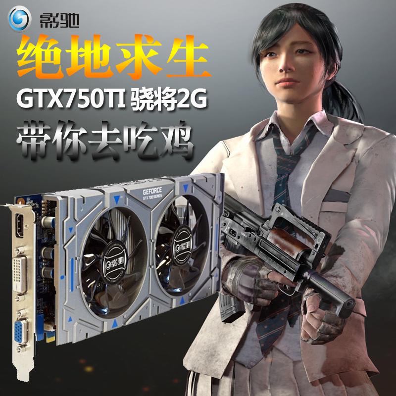 影驰骁将gtx750ti2gd台式拆机dnf热销0件假一赔三