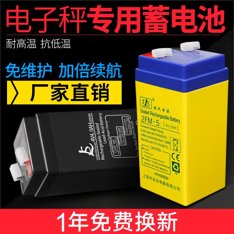 Подлинный 4v4ah тайвань сказать 4v аккумулятор 440 электронный весы аккумулятор оценка весы аккумуляторная батарея 4V5ah электроника аккумулятор