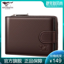 Seven wolves, male card, multi card, genuine leather driving license, leather cover, multi-function, large capacity, simple card clip, certificate packet.