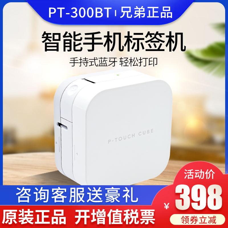 手机蓝牙家用小型手持式标签打印710BTP300BTPT兄弟小白标签机