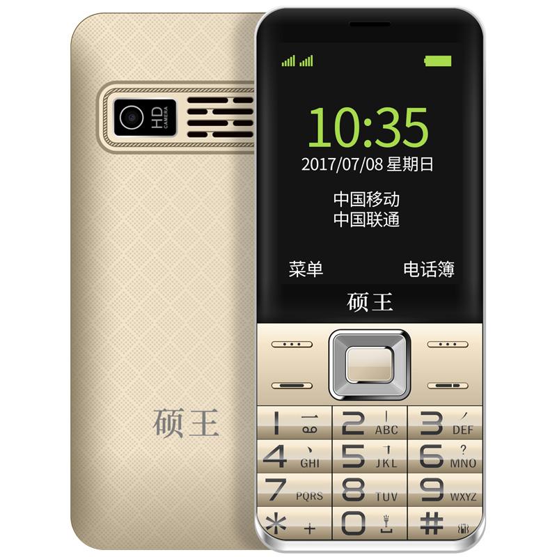 硕王 S8直板老年手机大屏大字大声移动电信版持久待机学生 老人机