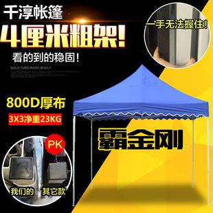 广告户外雨蓬车篷折叠摆摊遮雨棚子四脚四角伸缩伞雨棚遮阳棚帐篷图片