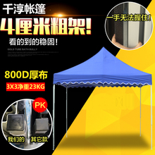 Advertisement Outdoor awning folding stall awning four feet four corners retractable umbrella awning tent