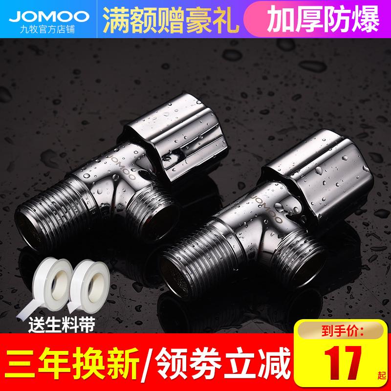 JOMOO девять ванная комната угол характер клапан все медь тема сгущаться горячая и холодная вода три угол только клапан 74054