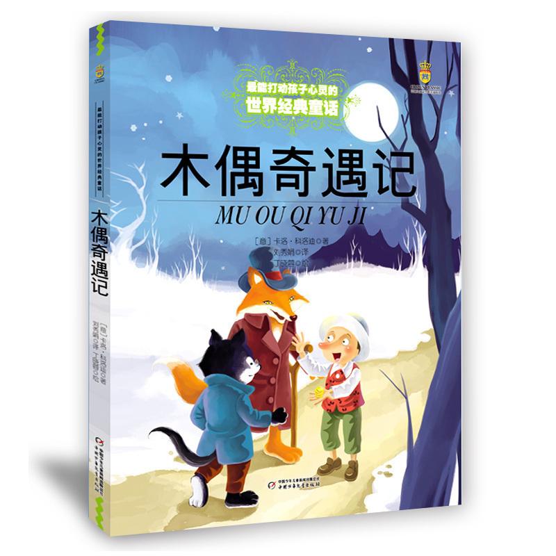 【中国少年儿童出版社】正版包邮能打动孩子心灵的世界经典童话: 木偶奇遇记科洛迪6-12岁小学生四年级三年级课外童话故事书