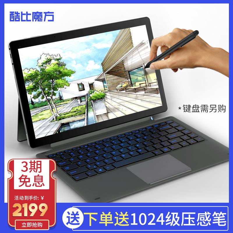 酷比魔方knote x pro 8g+电脑pc