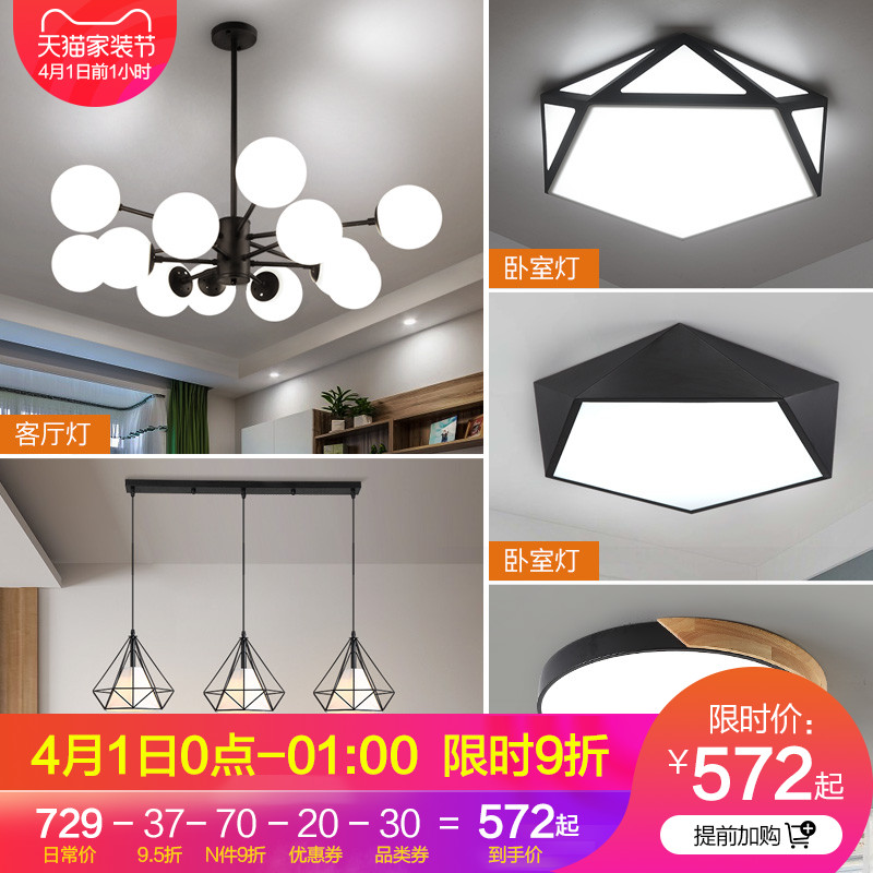 Nordic style lighting modern simple style atmospheric living room lamp chandelier household bedroom suit full House package combination