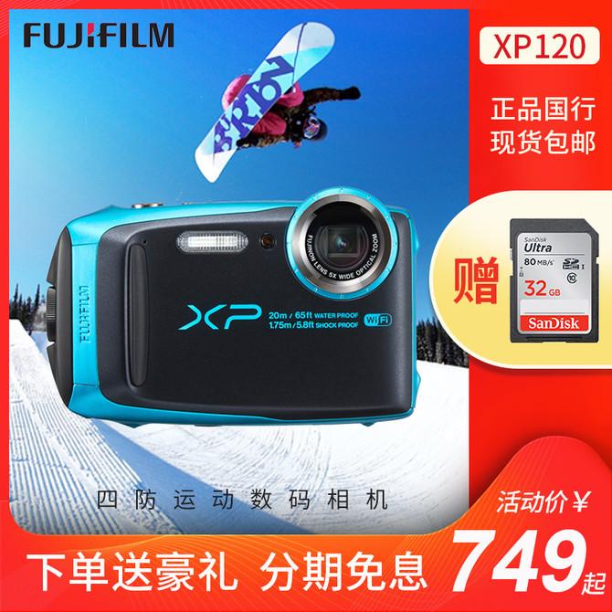 运动相机抗震防水相机 富士 数码 XP120 FinePix XP90H Fujifilm