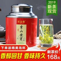 川茶180g新茶雅安蒙顶山茶黄茶手工黄芽礼盒装2018跃华茶