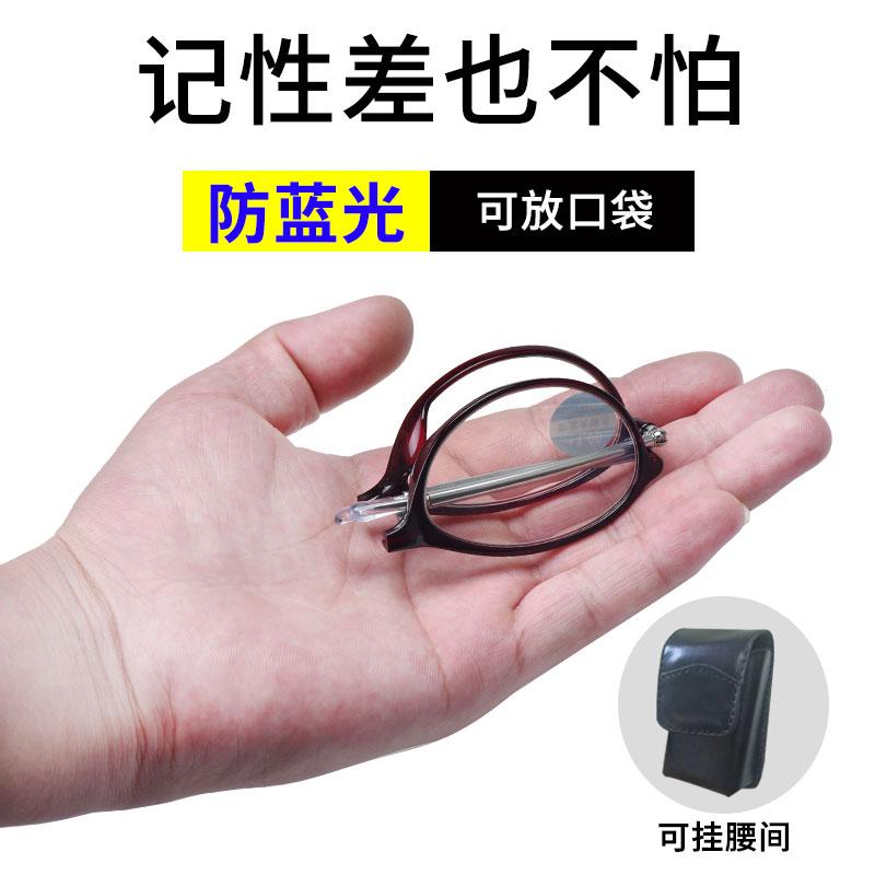 老花镜男高清防辐射抗蓝光疲劳多功能折叠便携式小巧超轻眼镜女
