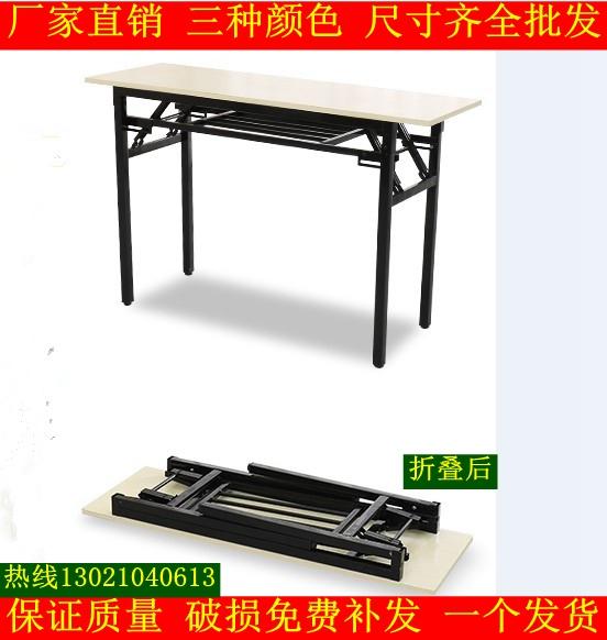 Складной стол сын стол конференция длинные столы статья стол поезд стол легко стол урок стол компьютерный стол стол закутать ребенка почта