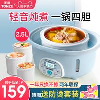 天际燕窝隔水陶瓷电炖锅煮粥炖汤锅评价好不好