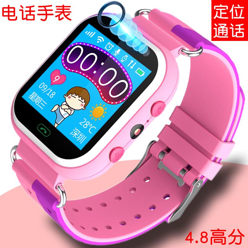 安士迪儿童智能电话手表手机学生手环定位通话防水男女孩