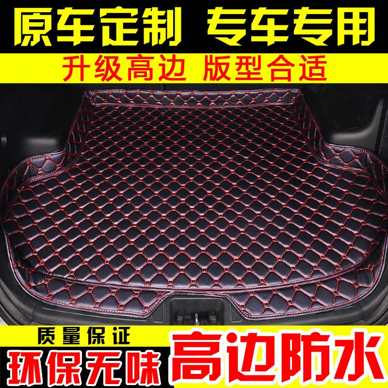 荣威RX3,ERX5,RX8荣威350,360,550,750,I6,Ei5,W5专用汽车后备箱