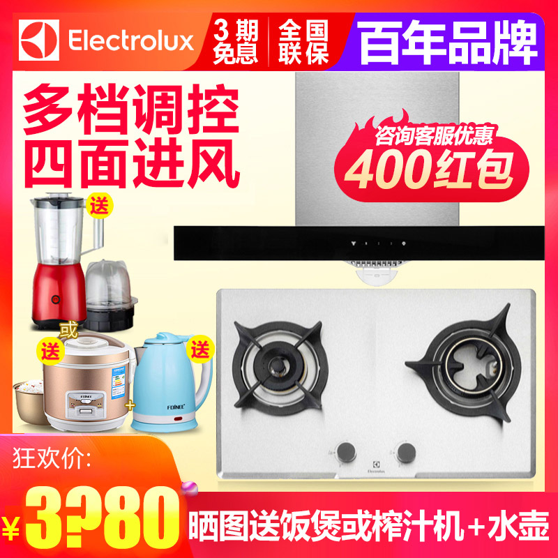 electrolux /伊莱克斯er10+油烟机满4380.00元可用1元优惠券