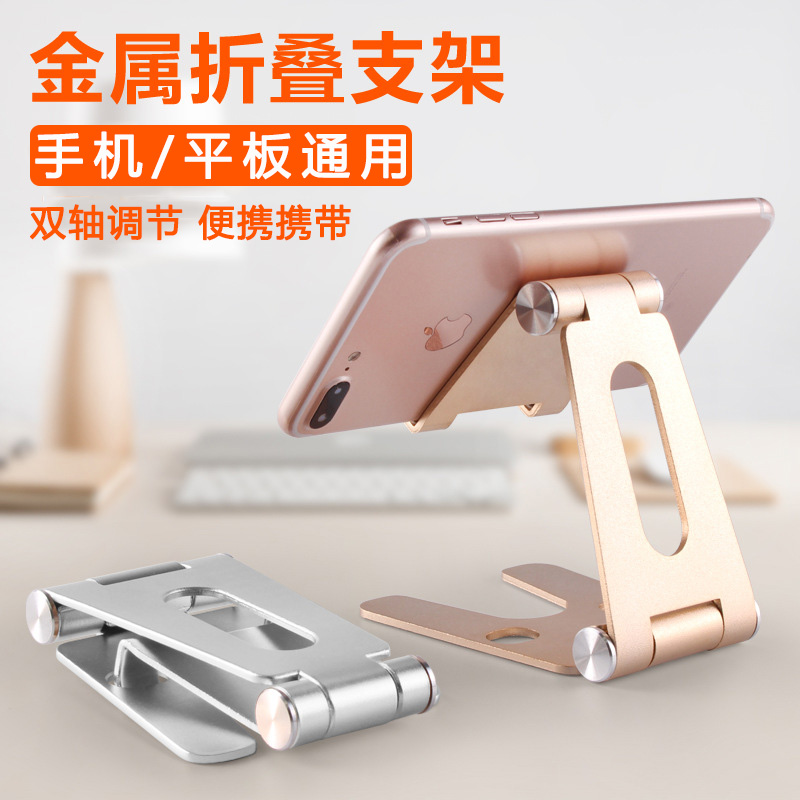 手机桌面支架懒人折叠金属可双调节支座适用IPAD平板充电创意底座