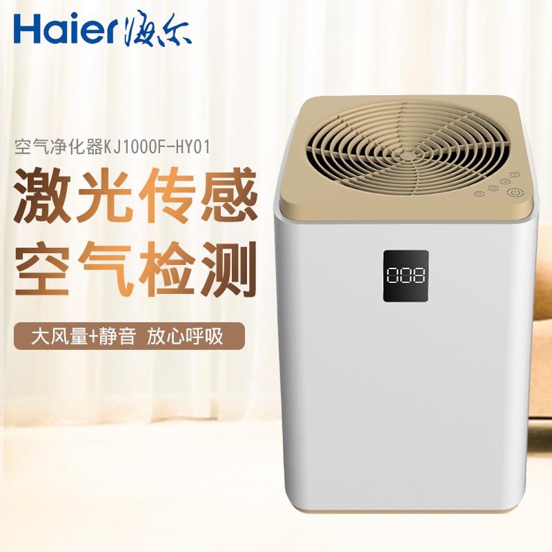 [空气炸锅品牌店空气净化,氧吧]海尔空气净化器家用除甲醛KJ1000月销量0件仅售8999元
