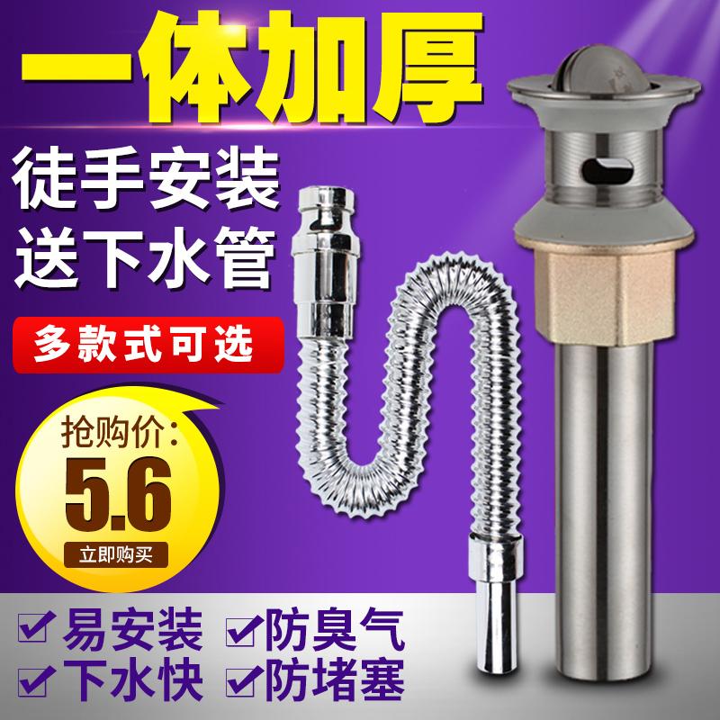 面盆洗脸盆304不锈钢下水器去水器台盆洗手池防臭下水管排水配件
