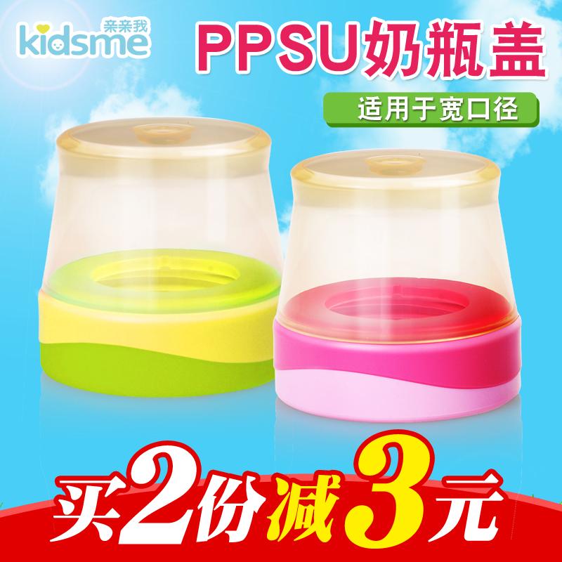 亲亲我奶瓶盖子配件宽口径螺牙盖上盖组奶瓶防尘盖密封盖旋盖帽