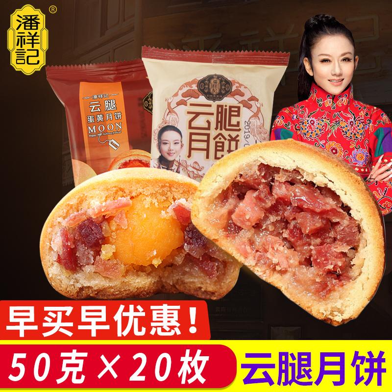 潘祥记云腿月饼云南特产酥皮宣威火腿滇式中秋蛋黄月饼散装多口味