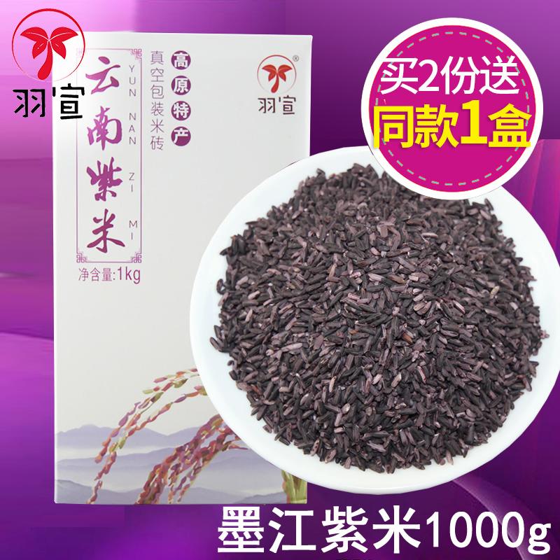 羽宣紫米紫糯米1000g老品种新鲜米云南特产农家墨江紫米