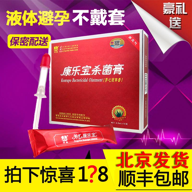 Кан Лэбао женский жидкий презерватив женский для Актуальный гелевый невидимый полностью Набор сексуальных сексуальных продуктов для секса