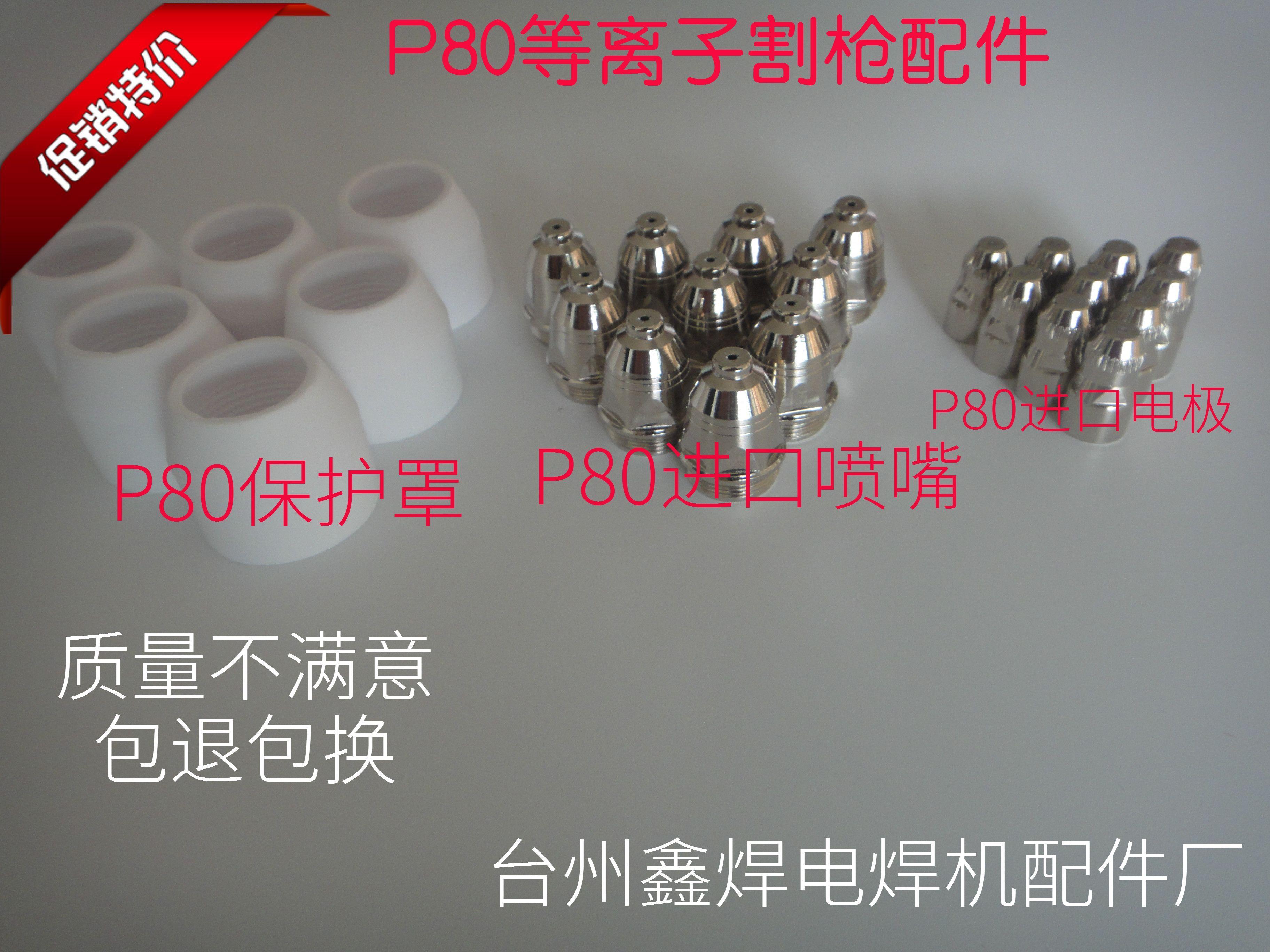 Сосна низ P80 электродное сопло LGK-100 сопло плазменного электрода p80 режущее сопло(Импортированный шелк)