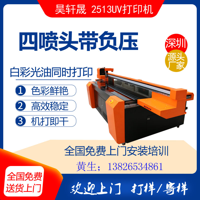 Factory direct sales of large Ricoh 2513uv industrial grade acrylic advertising metal tile glass leather printer