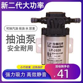 汽车货车24V电动抽油泵大功率通用型自吸12V油泵柴油泵抽水泵包邮
