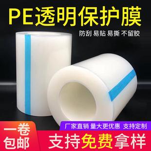 自粘保护膜PE胶带五金不锈钢镜片玻璃贴膜PE保护膜透明塑料壳低粘