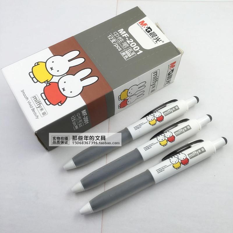 1盒包邮晨光米菲按动中性笔随身便携式短杆签字笔0.5黑色小号水笔