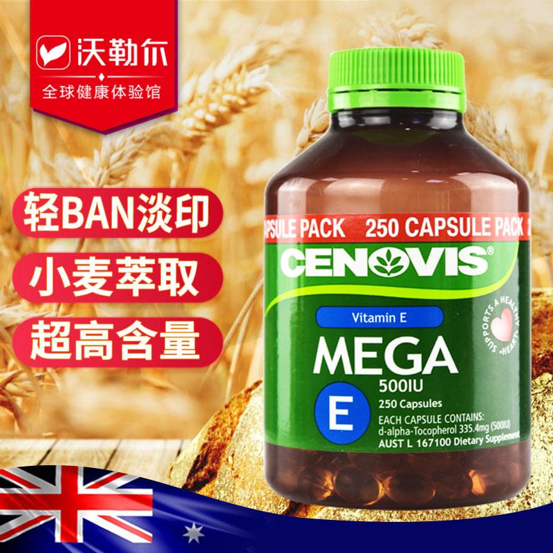 澳洲 cenovis圣诺维生素E胶囊250粒原装ve软胶囊正品保证