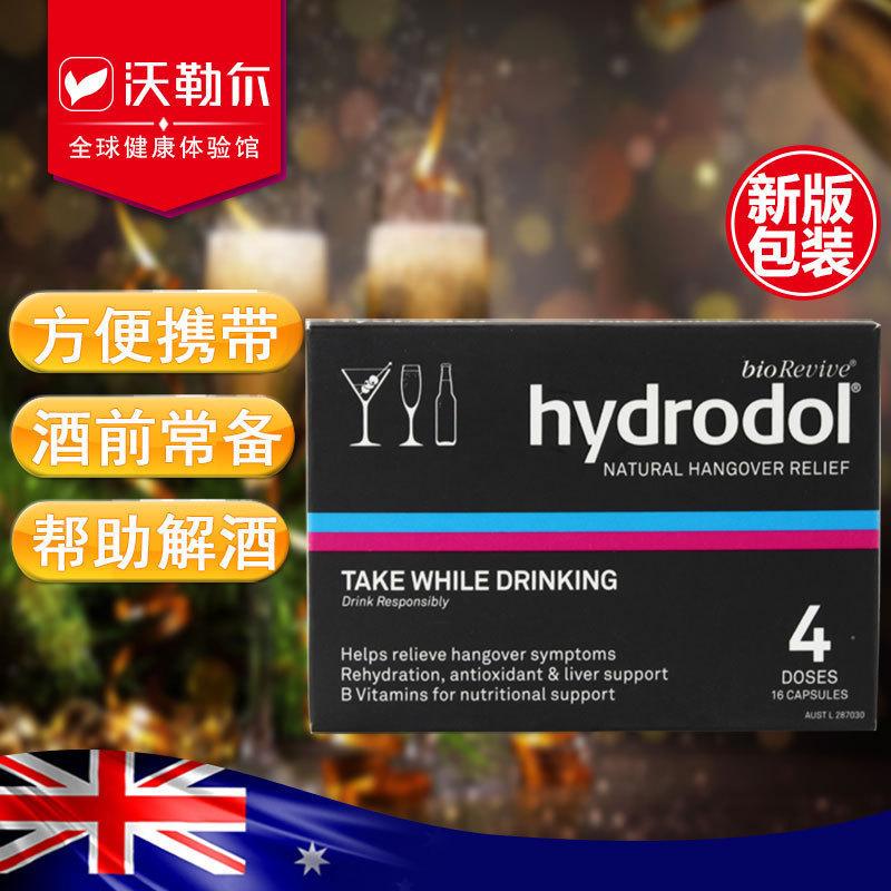 澳洲 Hydrodol解酒片胶囊16粒解酒片醒酒好酒量减轻宿醉常备