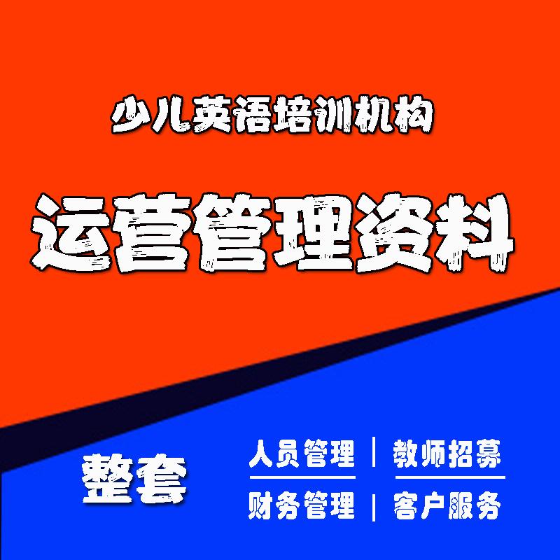 少儿英语教育培训机构学校运营管理制度岗位职责手册资料
