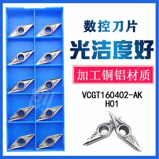 VCGT160408 H01 数控铝用车刀片VCGT160402 VCGT110304