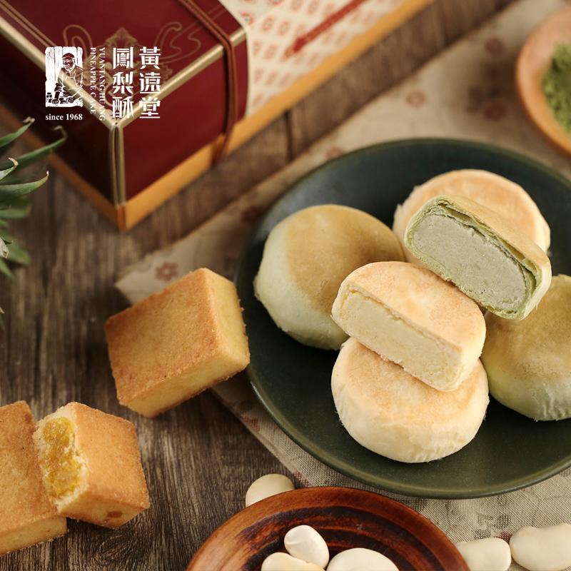 黄远堂凤梨酥馅饼套装厦门特产传统糕点零食台湾网红点心小吃美食