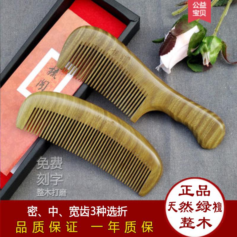 梳阁正品天然绿檀香木梳子家用女长头发密宽大号整木刻字生日礼物
