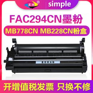 星朋适用KX-FAC294CN粉盒松下94E碳粉MB238 MB778CN打印一体机松下KX-MB228CN 778CN 788CN碳粉MB258CN墨盒价格
