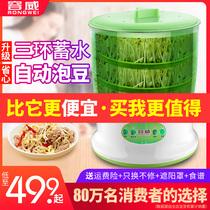 容威豆芽机家用全自动大容量智能发豆牙盆自制小型生绿豆神器芽罐