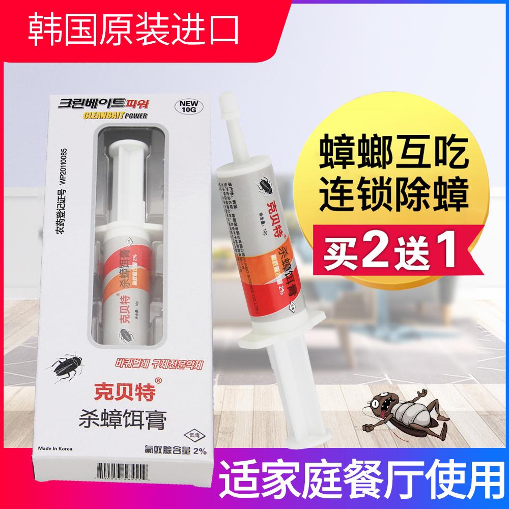 克贝特饵膏10克韩国进口家用蟑螂胶