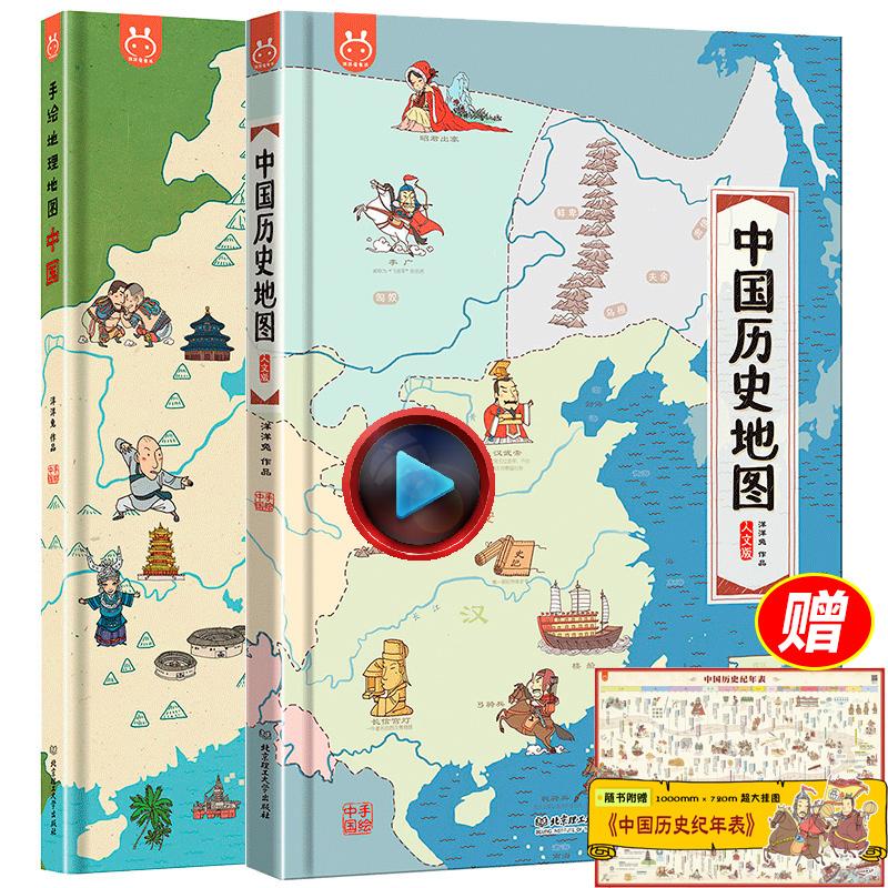 2册手绘中国历史地理地图绘本儿童版小学生上下五千年的中华文明与分省知识34个省级行政区读懂百科全书6-12岁畅销童书洋洋兔漫画