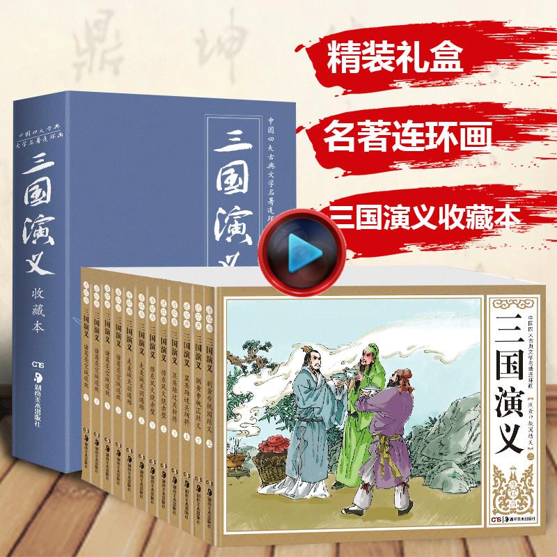 [东润图书专营店绘本,图画书]12册礼盒装三国演义连环画 小人书老月销量295件仅售26.8元