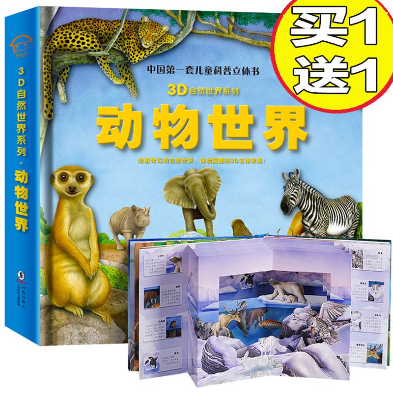 包邮动物世界立体书中国第一套儿童科普3d自然世界系列大探秘趣味翻翻震撼大场景揭秘野生动物少儿百科大全书幼儿书籍3-6岁益智