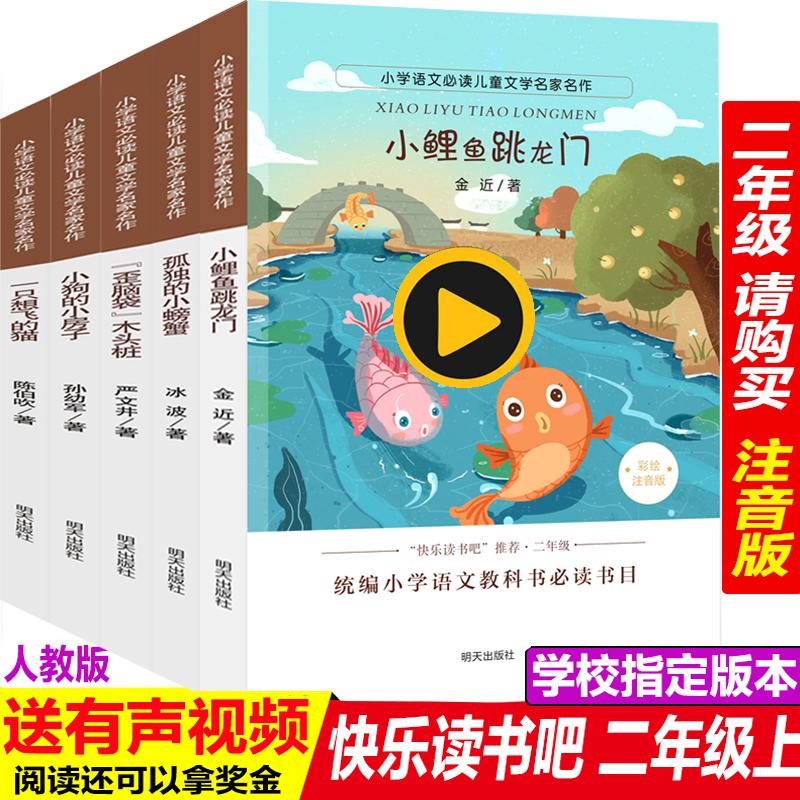 套5册孤独的小螃蟹一只想飞的猫小鲤鱼跳龙门小狗的小房子歪脑袋的木头桩注音版快乐读书吧二年级课外书必读老师推荐全套2年级阅读