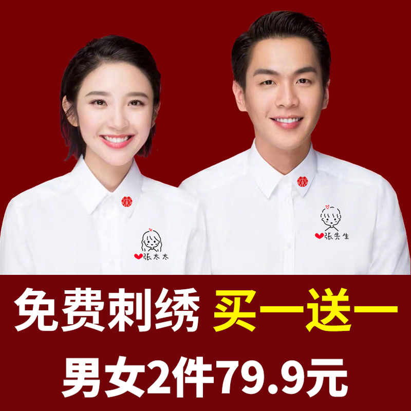 Marriage license Couple Dress registration photo custom white shirt clothing photo certificate photo embroidery Name Logo large clothes