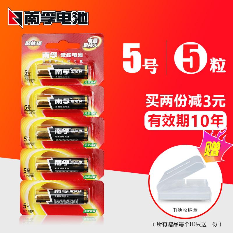 南孚碱性聚能环电池5号5节AA LR6五号儿童玩具高容量环保
